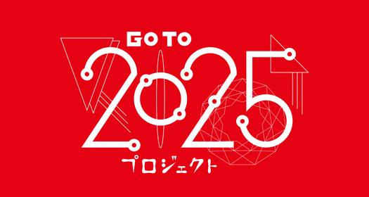 GOTO2025プロジェクト 日本一大阪・関西万博を盛り上げているチーム